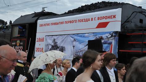 В Воронеже отметили 150-летие прибытия первого поезда