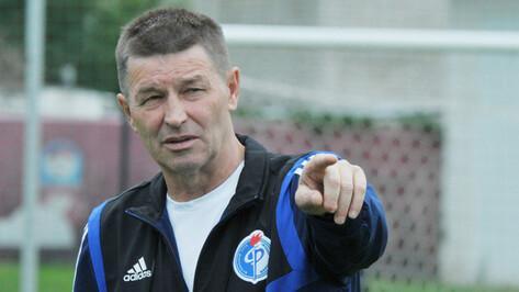 Воронежский «Факел» расстался с главным тренером