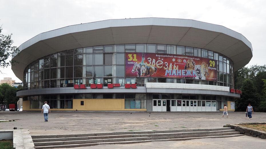 В Воронеже начали поиск подрядчика для реконструкции цирка за 1,8 млрд рублей