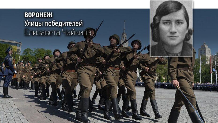 Воронеж. Улицы победителей. Елизавета Чайкина