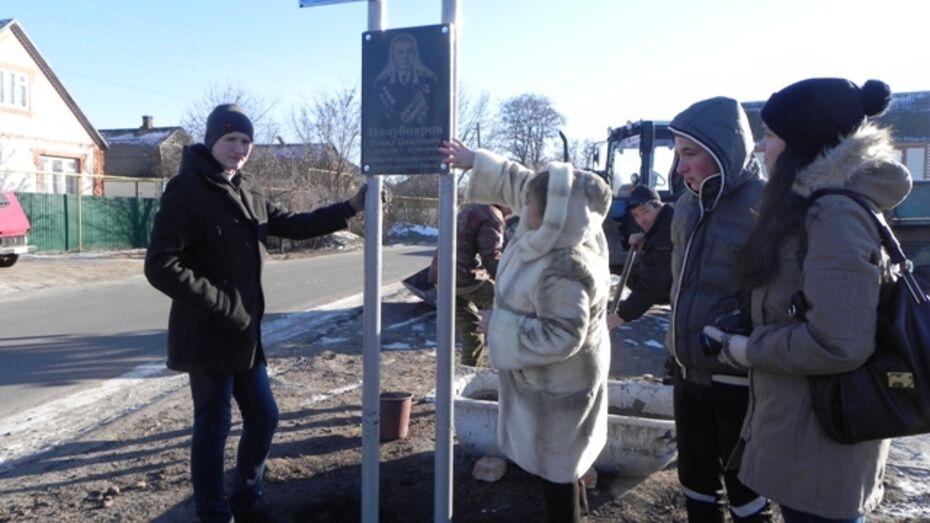 Педагог из Кантемировки установила мемориальную доску за свои деньги
