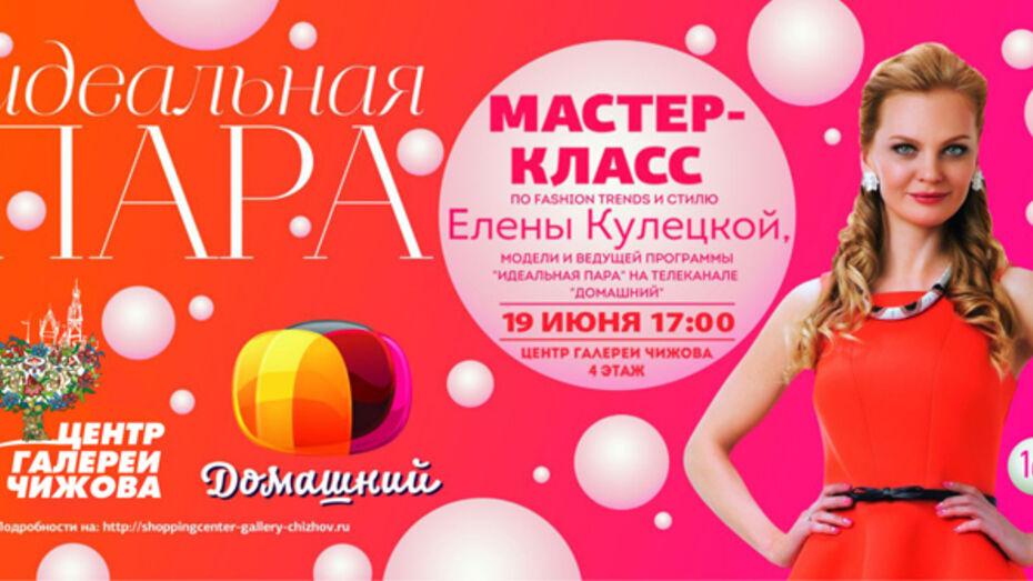 Воронежских красавиц научит стилю топ-модель Елена Кулецкая