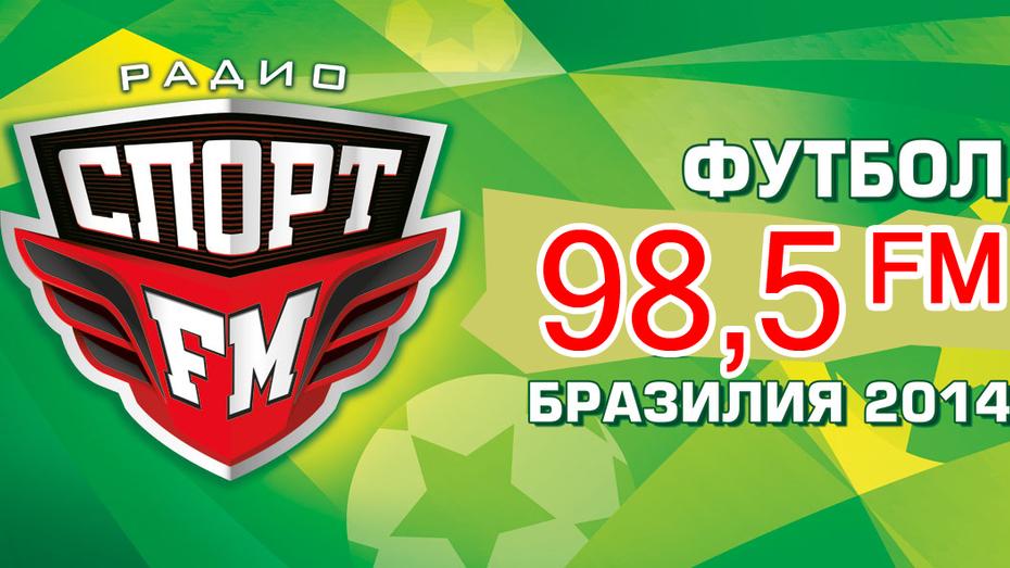 Воронежцы могут выиграть путевку на чемпионат мира по футболу в эфире Спорт FM