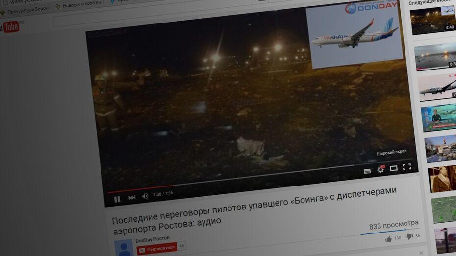 Ростовские СМИ опубликовали последние переговоры пилотов упавшего «Боинга»