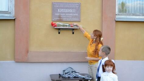 В Богучаре открыли памятную доску художнику Александру Кищенко