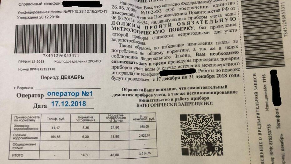 Воронежцы вновь пожаловались на навязывание поверки и замены счетчиков