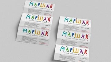 Экс-директор столичного «Гоголь-центра» стал куратором воронежского Маршакфеста