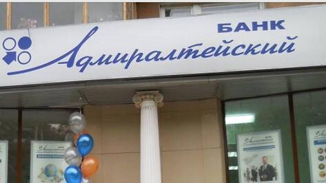 Представленный в Воронеже банк «Адмиралтейский» лишился лицензии