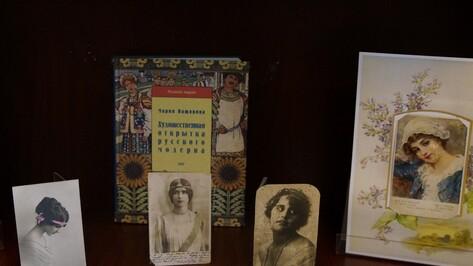 В воронежской библиотеке пройдет выставка открыток «Прекрасная незнакомка»