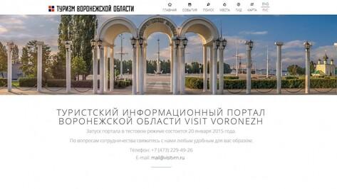 В Воронеже появится сайт о популярных туристических маршрутах области