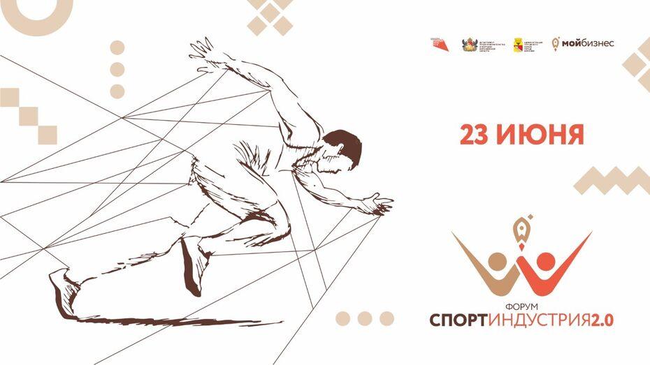 В Воронежской области впервые пройдет «Спортиндустрия 2.0»