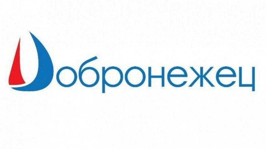 В Воронеже общественники покажут проекты конкурса «Добронежец»