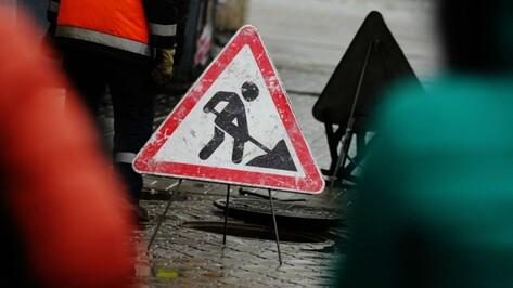 Власти Воронежа назвали участки дорожного ремонта на 31 июля