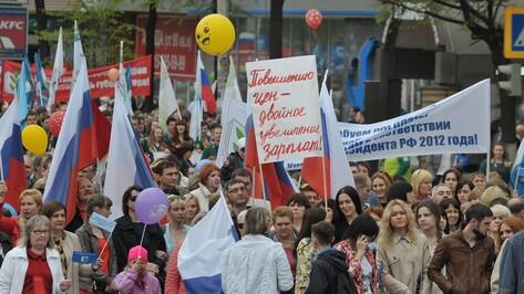 Воронежцы попросили повысить зарплаты на первомайской демонстрации