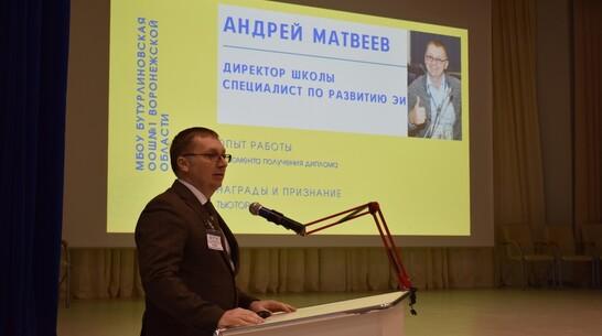 Бутурлиновский педагог стал спикером международного образовательного форума