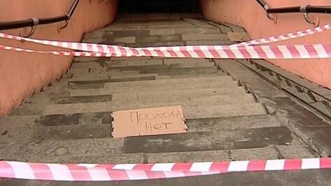 Подземный переход у цирка в Воронеже наконец-то открыт полностью