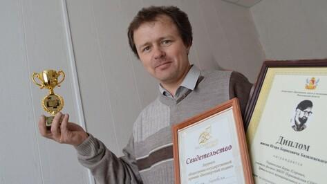 Педагог из Эртильского района стал лауреатом премии «Бессмертный подвиг»