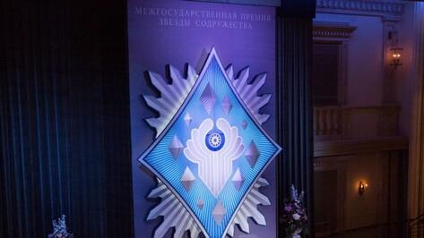 Премии «Звезды Содружества» вручат в Воронеже