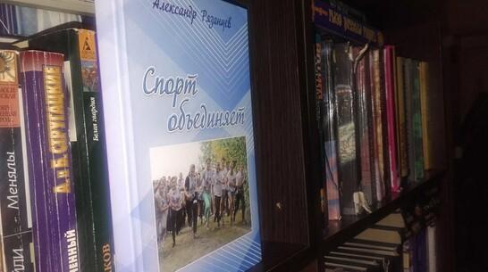 Житель верхнемамонского села Лозовое написал книгу об истории спорта в районе