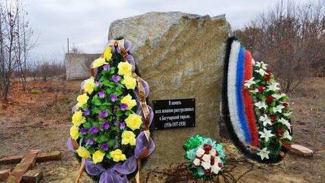 В Богучаре открыли памятный знак пострадавшим от репрессий