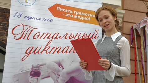 В Воронеже «Тотальный диктант» написали более 2,5 тыс человек