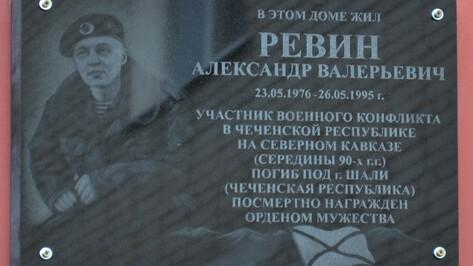 В Лисках открыли  мемориальную доску в честь погибшего в Чечне солдата