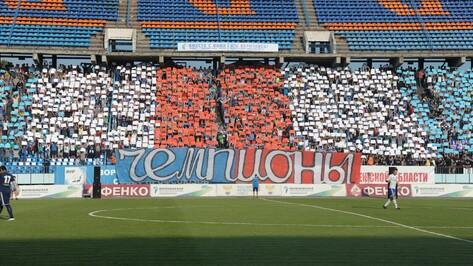 Воронежский «Факел» завершил сезон без поражений