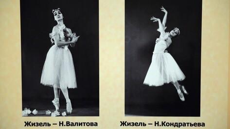 «Жизель» в Воронеже: как балет прожил полвека на сцене театра