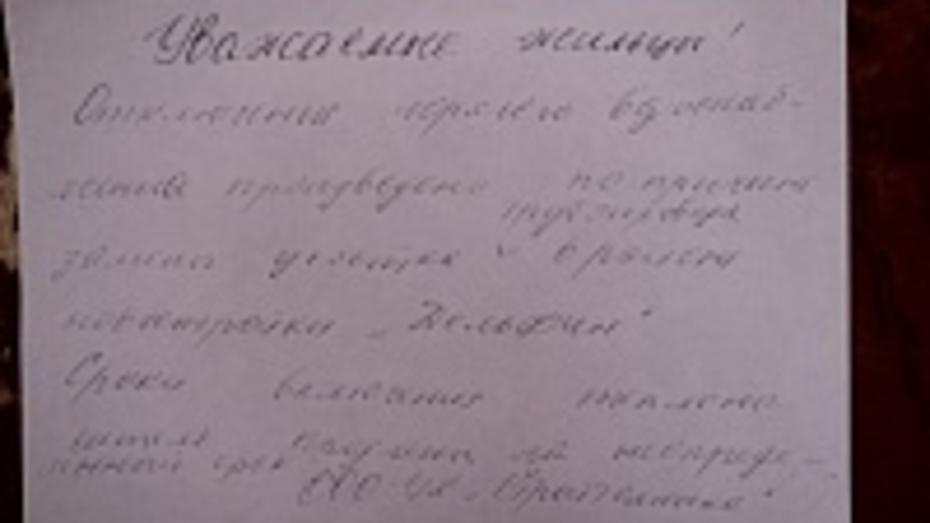 В Железнодорожном районе Воронежа 16 домов остались без горячей воды на месяц