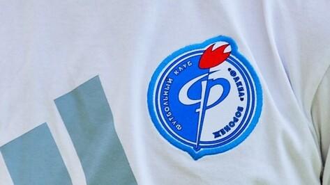 Воронежский «Факел» проиграл третий матч подряд