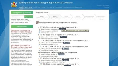 Воронежские поликлиники перешли на новую версию электронной регистратуры
