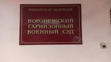 Командир погибшего под Воронежем солдата предстал перед судом за превышение полномочий