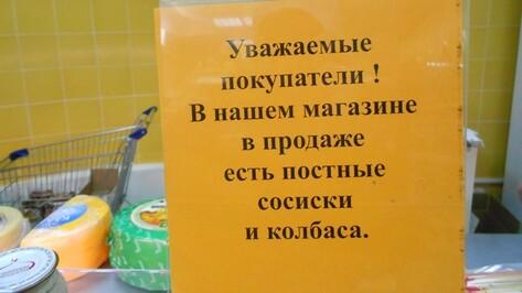 Воронежские магазины предложили верующим постные колбасу, котлеты и пельмени