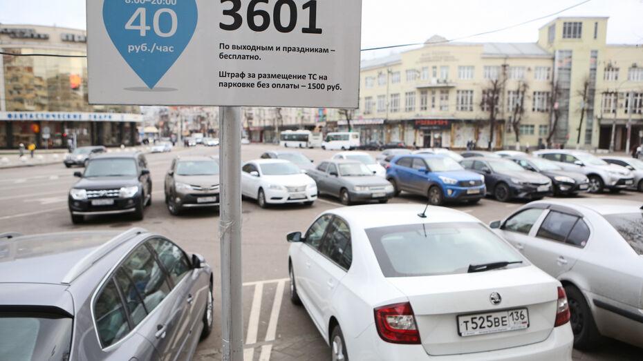 Депутаты Воронежской облдумы увеличили бесплатное время парковок в центре города