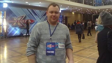 Житель Воронежской области участвовал в кастинге нового телешоу