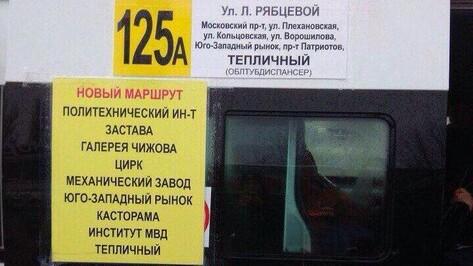 В Воронеже автобус №125а изменил маршрут движения