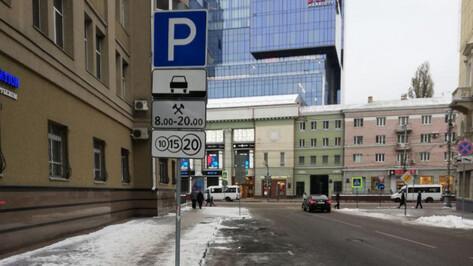 В Воронеже антимонопольщики призвали убрать с табличек формулировку «Муниципальные парковки»