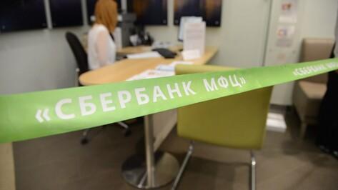 В Воронеже открыли новый офис «Мои документы» для юридических лиц