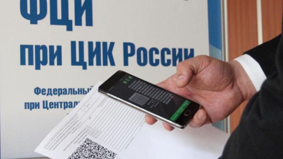 В Воронежской области на выборах президента впервые используют технологию QR-кода
