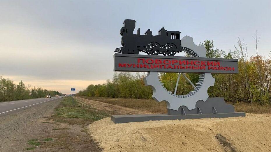 Новый въездной знак для Поворинского района привезли из Татарстана