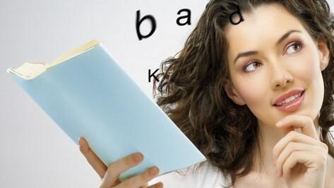 Воронежцев приглашают читать пьесы по ролям