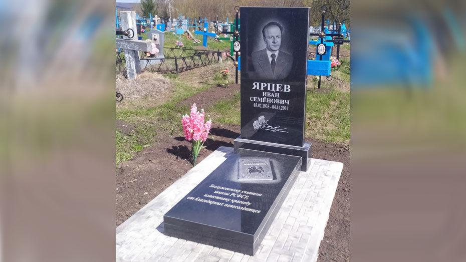 Памятник на могиле заслуженного учителя РСФСР Ивана Ярцева установили репьевцы