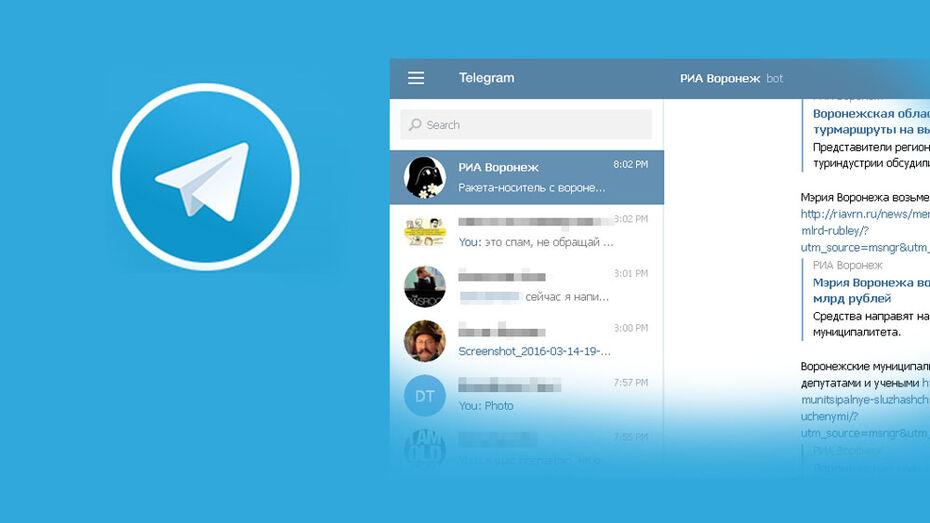 РИА «Воронеж» запустило бота в Telegram