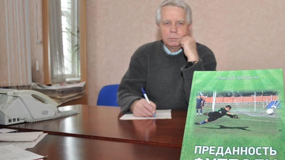 Павловский краевед выпустил книгу об истории футбола