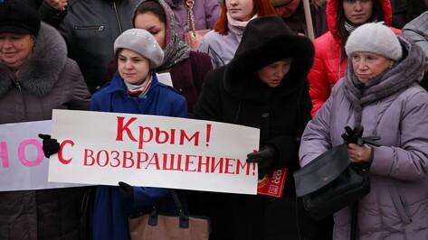 Воронежцы за Крым: как это было