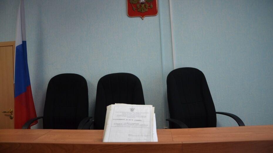В Семилуках вынесли приговор грабителям пенсионеров