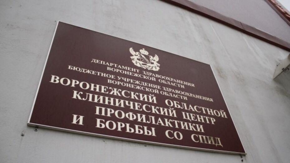 Воронежский Роспотребнадзор открыл «горячую линию» по профилактике ВИЧ