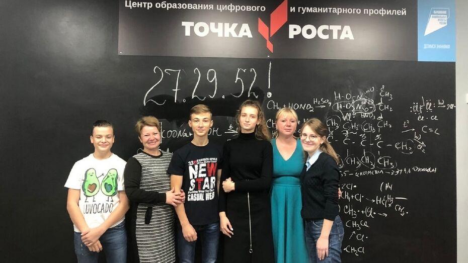 Хохольские школьники победили в региональном турнире по химии