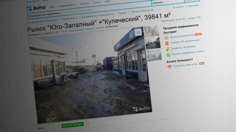 В Воронеже Юго-Западный рынок выставили на продажу на Avito