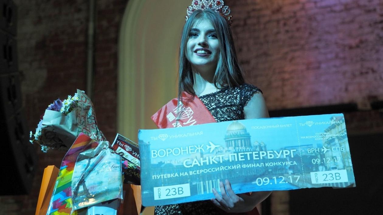 Студентка юрфака представит Воронеж на всероссийском конкурсе красоты «Ты уникальная»